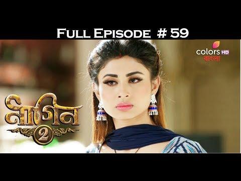 Naagin 2 (Bengali) - 6th July 2017 - নাগিন ২ - Full Episode
