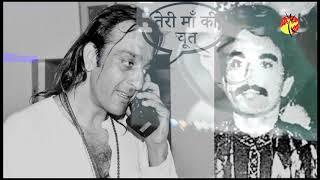 Sanjay Dutt & Chhota Shakeel Real Call Recording Viral