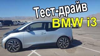 Тест драйв электромобиля BMW i3.  Автомобили из США