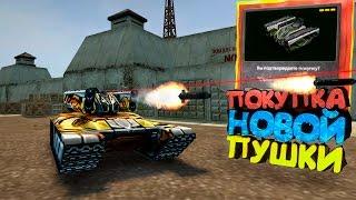 Танки Онлайн - Покупка новой пушки 'СТРАЙКЕР'!!!