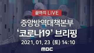 '코로나19' 중앙방역대책본부 브리핑 - [끝까지 LIVE] MBC 뉴스특보 2021년 01월…