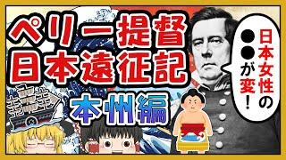 ペリーが見た日本『ペリー提督日本遠征記』(本州編)【ゆっくり解説】