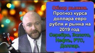 Смотреть видео Обзор рынков. Прогноз курса доллара евро рубля рынка на 2019 год. Серебро, Нефть, РТС, Доллар. онлайн