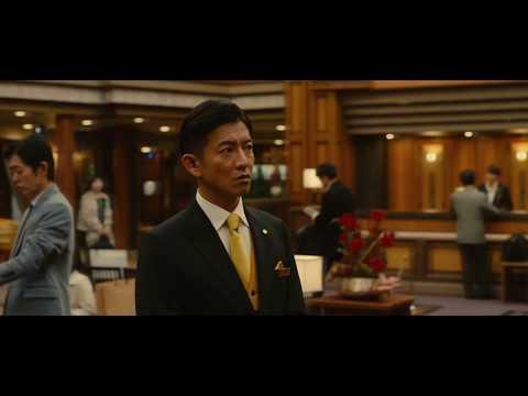 假面酒店 (The Masquerade Hotel)電影預告