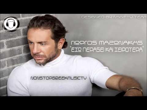 Giorgos Mazonakis - Exo Perasei Kai Xeirotera ( New Official Single 2014)