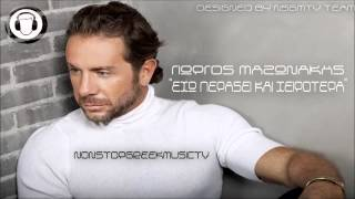 Смотреть клип песни: Giorgos Mazonakis - Exo Perasei Kai Xeirotera