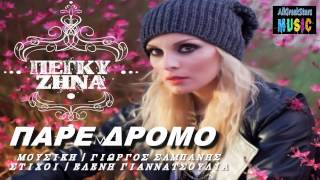 PARE DROMO ~ PEGGY ZINA | FULL - NEW SINGLE 2013