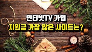 SK KT LG 인터넷TV가입 지원금 혜택 많은 사이트…