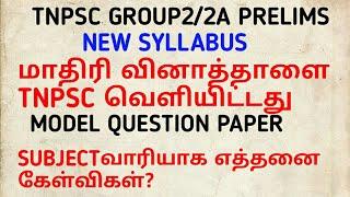 TNPSC GROUP 2 AND 2A MODEL QUESTION PAPER ADVANTAGES