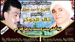 الشيخ احمد بعزق والنجم خالد الجوكر( ايه اللي بيني وبينك يا زمن قل لي)حصريات
