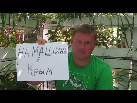 В Крым из Челябинска на машине 2016
