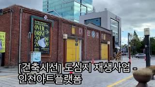 [건축시선] 복합문화예술공간 - 인천아트플랫폼