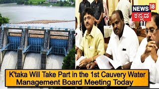K'taka To be Part Of  The First Cauvery Water Board Management Meeting Today | July 2, 2018