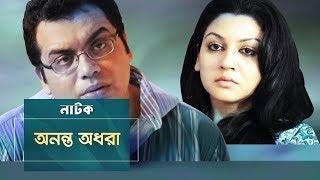 Ononto Odhora | Joya Ahsan, Iresh Zaker, Moutushi | Natok | Maasranga TV | 2018
