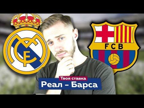 Реал Мадрид - Барселона / Прогноз на Ла Лигу