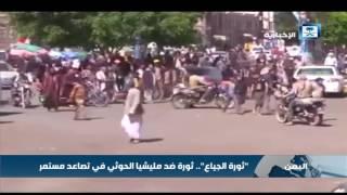 ثورة الجياع.. ثورة ضد ميليشيا الحوثي في تصاعد مستمر