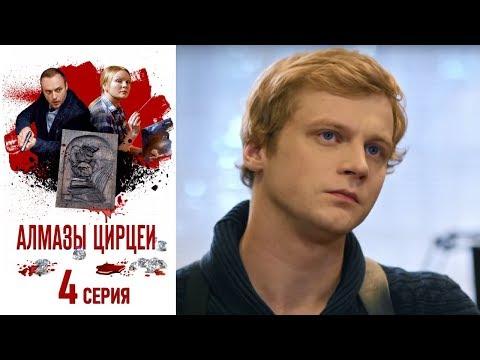 Алмазы Цирцеи - Фильм пятый - Серия 4/ 2017 / Сериал / HD 1080p