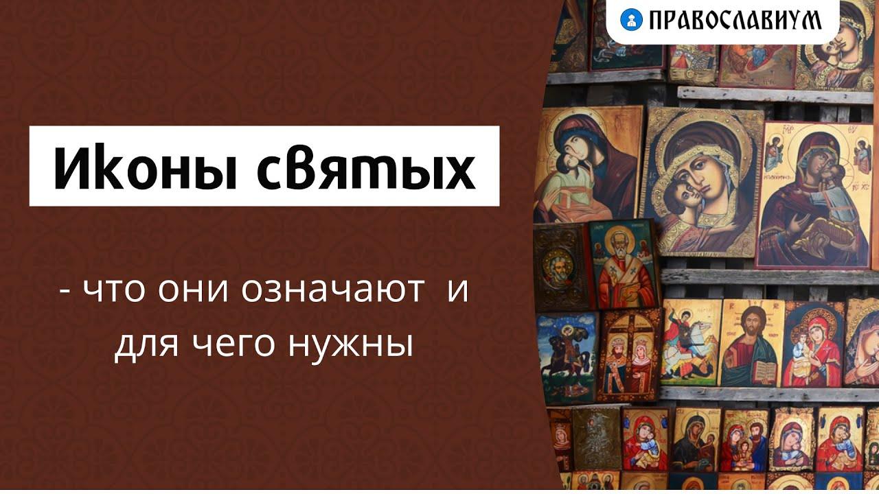 Иконы святых - что они означают и для чего нужны