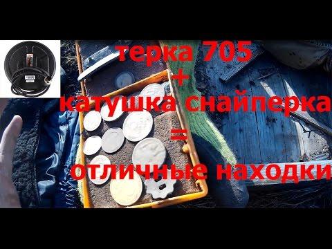 ПОИСК МОНЕТ.минелаб X TERRA 705 и катушка снайперка(коп среди снарядов)ч.1