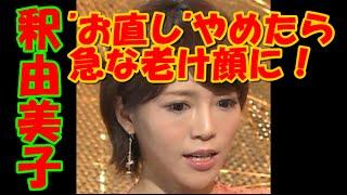 釈由美子が2月15日、美容アイテムの新CM発表会に出席。妊娠を明かしてか...