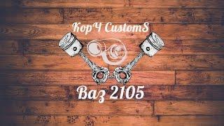 КорЧ Customs #2 Замена Амортизаторов ваз 2105 (KYB Ultra-SR)(, 2015-03-31T12:57:40.000Z)