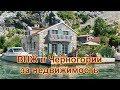 ВНЖ в Черногории за недвижимость