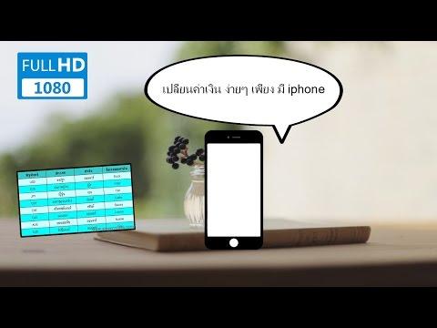แปลงค่าเงิน เช้คอัตราแลกเปลี่ยนเงิน ง่ายเพียงแค่มี iphone