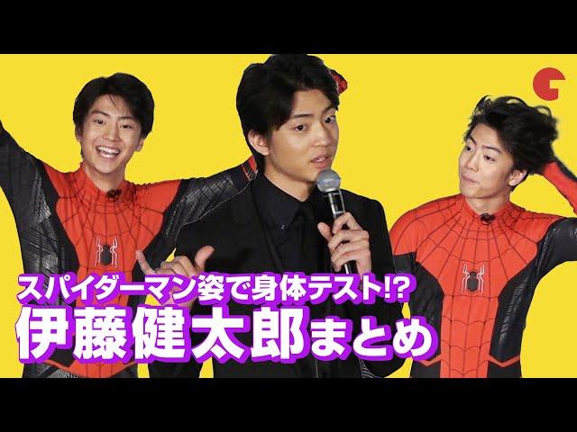 映画予告-伊藤健太郎、スパイダーマン姿で身体テスト!? 映画イベントまとめ
