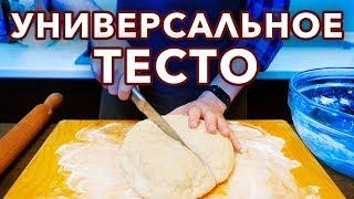 Идеальное Универсальное Тесто для ЛЮБОГО ПИРОГА