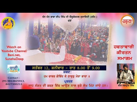 Live-Now-Jagpreet-Singh-Mission-Deep-Amritsar-12-Sept-2020-Live-Gurbani-Kirtan-2020