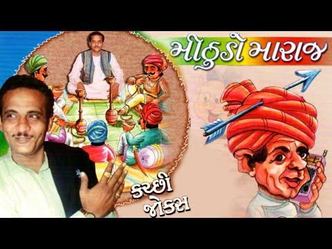 Mithudo Maraj (મીઠુડો મારાજ) - Kutchi Jokes - Rasik Maharaj