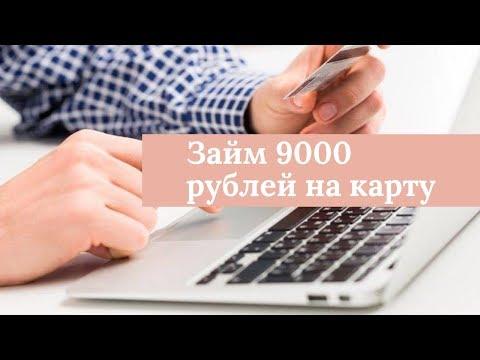 Займ 9000 рублей на карту без отказа и срочно