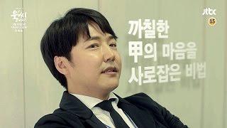 「カッとナム・ジョンギ」予告映像5…