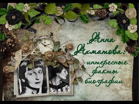 Анна Ахматова: интересные факты биографии