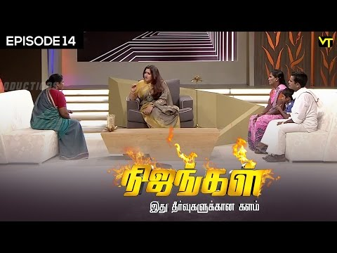 Nijangal with kushboo is a reality show to sort out untold issues. Here is the episode 14 of #Nijangal telecasted in Sun TV on 08/11/2016. We Listen to your vain and cry.. We Stand on your side to end the bug, We strengthen the goodness around you.   Lets stay united to hear the untold misery of mankind. Stay tuned for more at http://bit.ly/SubscribeVisionTime  Life is all about Vain and Victories.. Fortunes and unfortunes are the  pole factor of human mind. The depth of Pain life creates has no scale. Kushboo is here with us to talk and lime light the hopeless paradox issues  For more updates,  Subscribe us on:  https://www.youtube.com/user/VisionTimeThamizh  Like Us on:  https://www.facebook.com/visiontimeindia