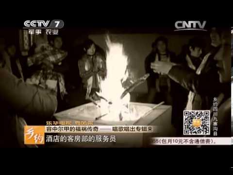 乡约 《乡约》 20131123 乡约四川九寨沟县