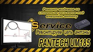 Singan bir bog'lovchi bu antenna ostida qurilgan bilan Modem! Pantech UM185 Intertelecom TA'MIRLASH