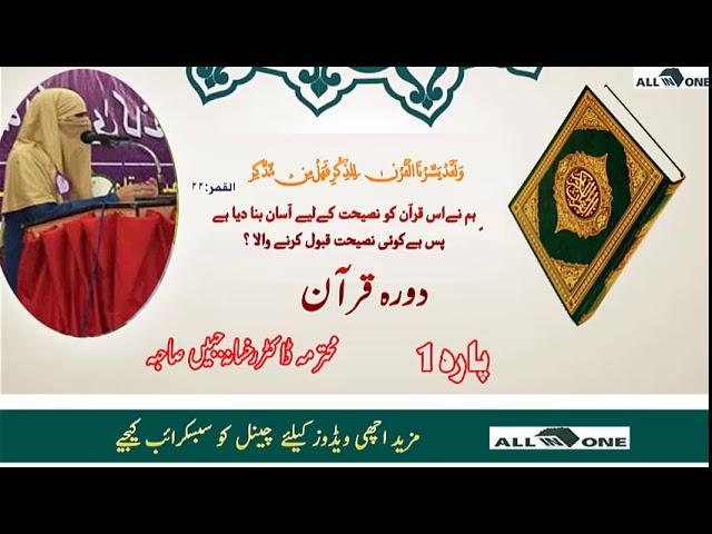 Dawrah Tafseer Quran Trjuma e Quran Parah 1 urdu hindi