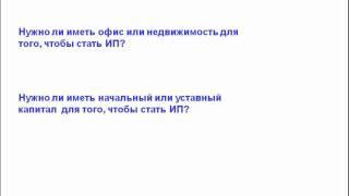Как может стать ИП (в Казахстане)