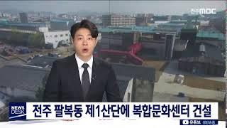 [뉴스데스크]  팔복동 산단에 복합문화센터
