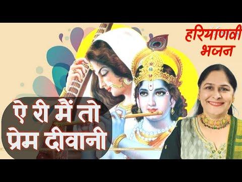 मीराबाई-द्वारा-लिखित-अति-मनमोहक-भजन‼️aaye-ri-main-to-prem-deewani❕by-haryanvi-lok-geet-om