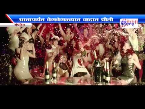 Preity Zinta-Ness Wadia controversy