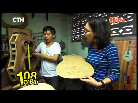 108อาชีพ(ทีวีบูรพา)ช่างบาสซ่อมกีต้าร์-สร้างกีต้าร์ Part3