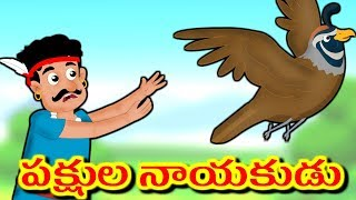 పక్షుల నాయకుడు | A Wise Quail | Telugu Moral Stories For Kids | Panchatantra Kathalu | Edtelugu