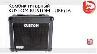 Ламповый комбик KUSTOM TUBE12A(Компактный комбоусилитель для электрогитары KUSTOM TUBE12A https://goo.gl/SRdFra имеет 12 Вт мощности и ламповый предусилит..., 2012-03-25T18:34:55.000Z)