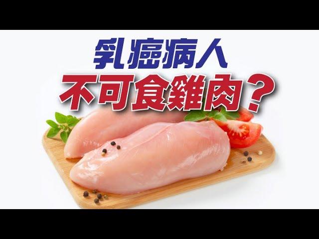 乳癌病人不可食雞肉?