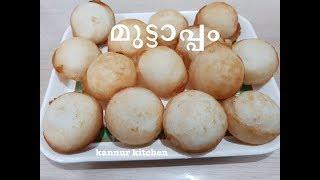 മുട്ടാപ്പം || കണ്ണൂരുകാരുടെ പ്രിയപ്പെട്ട മുട്ടാപ്പം || Rice Dumplings