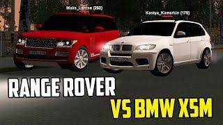 RANGE ROVER И BMW X5M НА БЕЗДОРОЖЬЕ! - GTA RP 02 #35