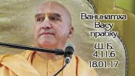 Шримад Бхагаватам 4.11.6 - Ванинатха Васу прабху