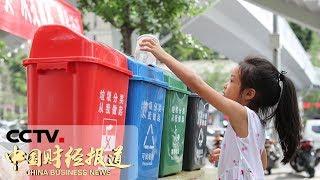 《中国财经报道》  20190731 16:00| CCTV财经